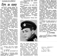 "Article about Petr Shelokhonov in ""Molot"" newspaper, Rostov-Don, 1966"